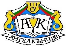 """III ОУ """"Ангел Кънчев"""" лого"""